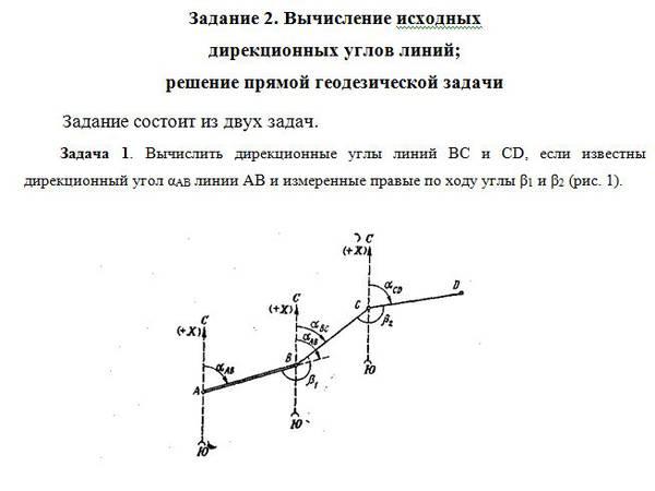 Контрольная работа по инженерной геологии 5550