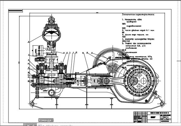 Модернизация бурового насоса УНБ Курсовая работа Оборудование  Модернизация бурового насоса УНБ 600 Курсовая работа Оборудование для бурения нефтяных и газовых