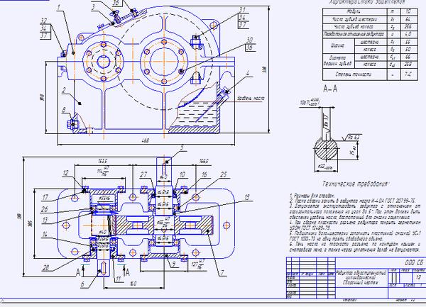 цилиндрического прямозубого редуктора для привода ленточного конвейера