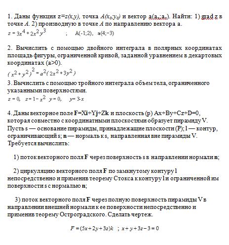 Поиск Клуб студентов Технарь  Контрольная работа №2 по дисциплине Математический анализ Вариант №9