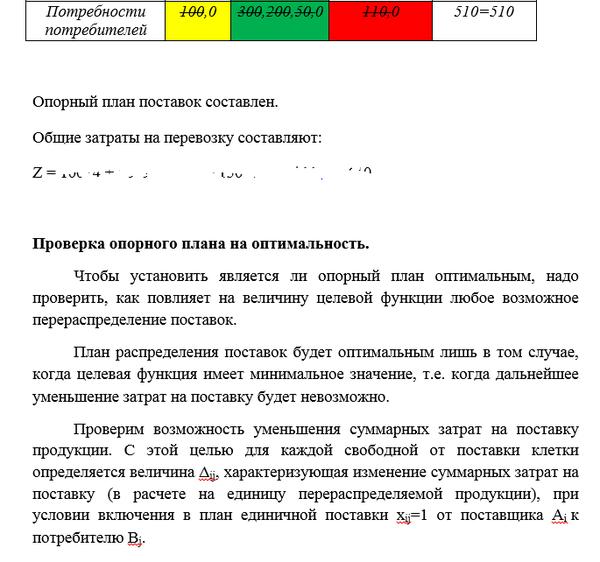 Логистика Контрольная работа Вариант № Работа Контрольная   350 руб