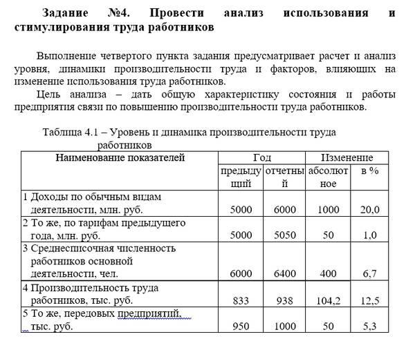 Экономический анализ деятельности предприятия дипломная работа 7203