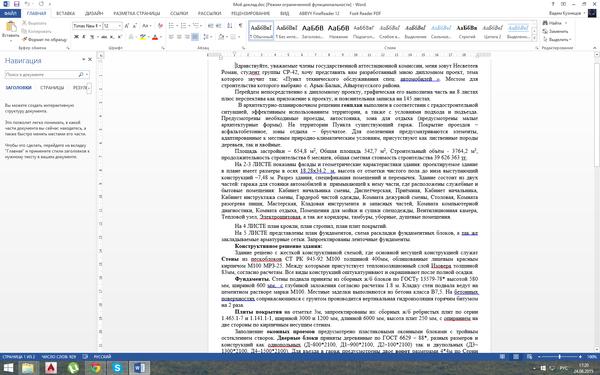 Поиск Клуб студентов Технарь  Доклад для защиты дипломной работы