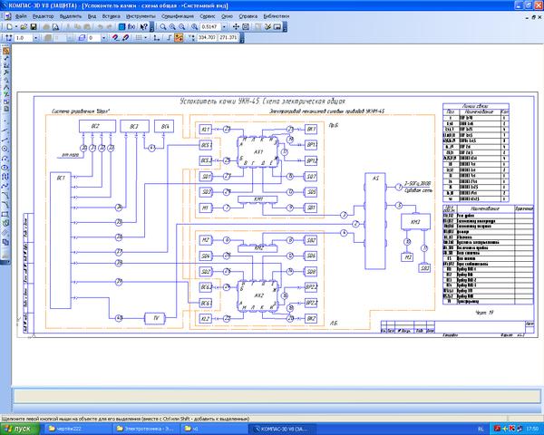 Схема электрическая общая