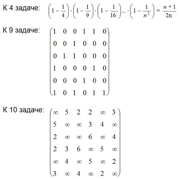 Поиск Клуб студентов Технарь  Контрольная работа по дисциплине Дискретная математика Вариант №7 2 й семестр