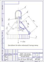Поиск Клуб студентов Технарь  Отчет по производственной практике Ремонтное Локомотивное депо
