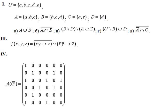 Все работы студента lena Клуб студентов Технарь  Контрольная работа по дисциплине Дискретная математика Вариант №2