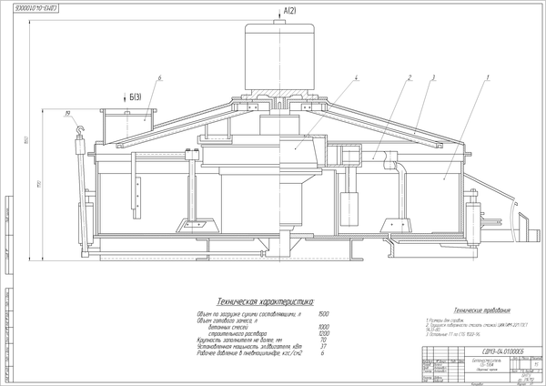 бетоносмеситель сб 138б чертеж