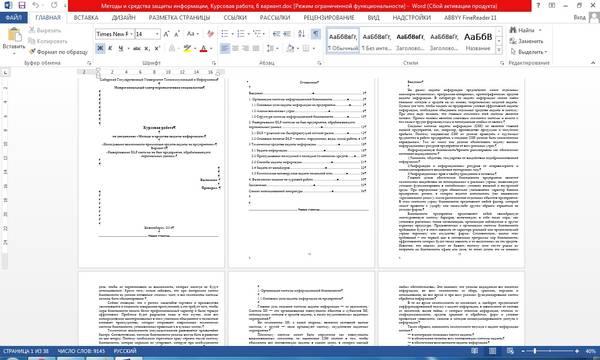 Методы и средства защиты информации Курсовая работа й вариант  Методы и средства защиты информации Курсовая работа 6 й вариант