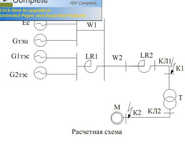 Анализ схемы электроснабжения
