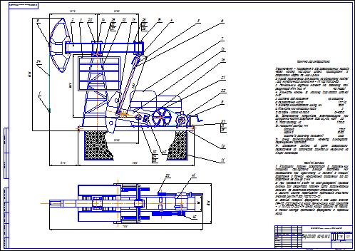 Станок качалка СКД Чертеж Оборудование для добычи и  Станок качалка СКД 8 3 4000 Чертеж Оборудование для добычи и подготовки