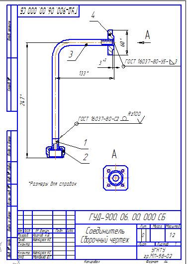 Поиск Клуб студентов Технарь  Соединитель гидроциклона ГУД 900 Чертеж Оборудование для добычи и подготовки нефти и газа