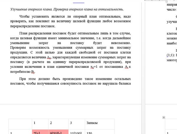 Все работы студента dbk Клуб студентов Технарь  Логистика Контрольная работа Вариант №7