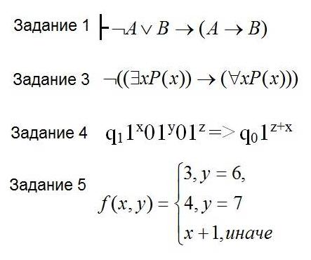 Поиск Клуб студентов Технарь  Контрольная работа Математическая логика и теория алгоритмов Вариант №7