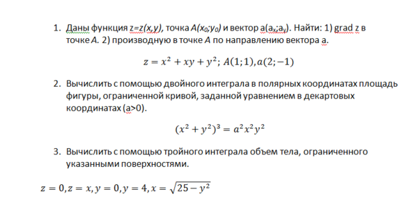 Поиск Клуб студентов Технарь  Контрольная работа по математическому анализу Вариант №1 семестр 2 й 9