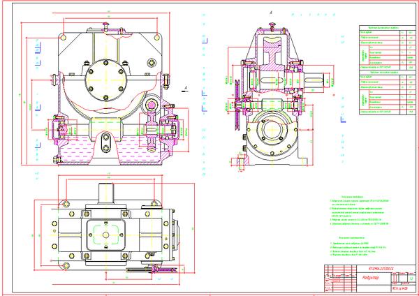 Курсовая работа по деталям машин расчет привода ленточного  Курсовая работа по деталям машин расчет привода ленточного конвейера