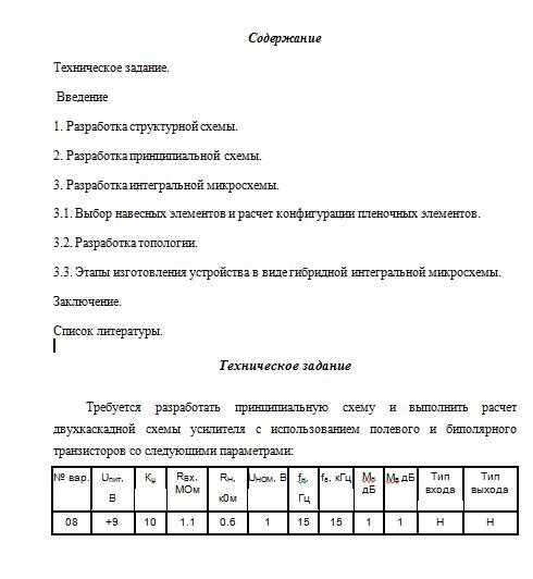 Курсовая работа вариант 3 196