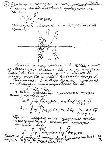 шпаргалка по высшей математике 1 курс 1 семестр
