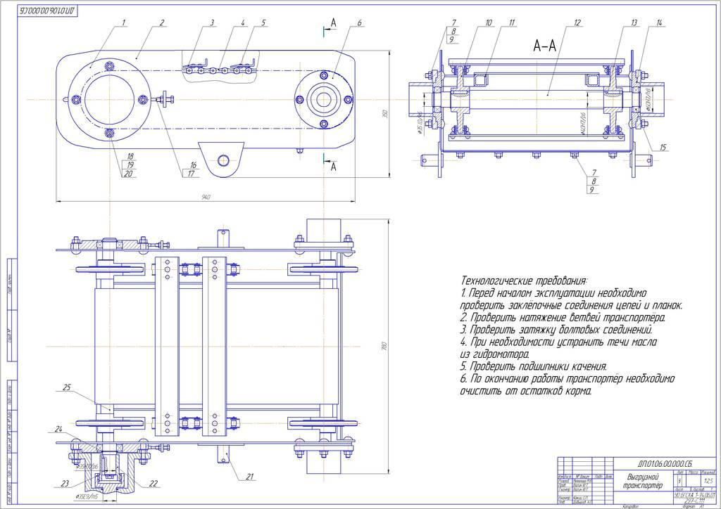 Диплом модернизация транспортера конвейер тип