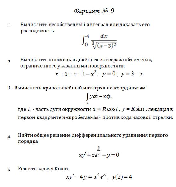 Контрольная работа по математике дифференциальные уравнения 833