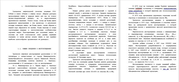 Анализ работы фонда скважин оборудованых УЭЦН пласта БВ Урьевского   2999 руб