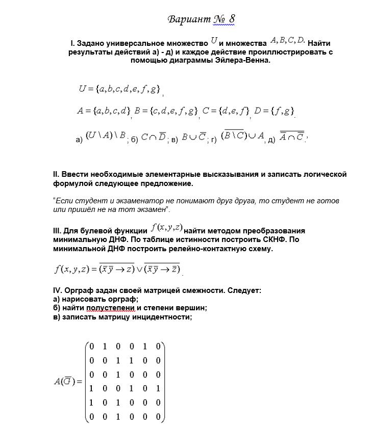 Контрольная работа по дискретной математике вариант 3 5272