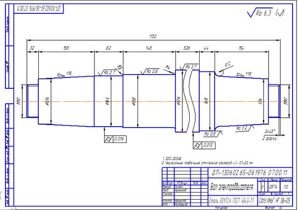 Вал электродвигателя системы верхнего привода СВП Чертеж  Вал электродвигателя системы верхнего привода СВП Чертеж Оборудование для бурения нефтяных и газовых скважин