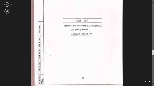 Буровой вертлюг УВ Буровой ротор Р Книги Литература   399 руб