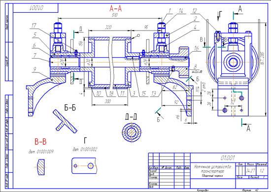 натяжное устройство транспортера чертеж