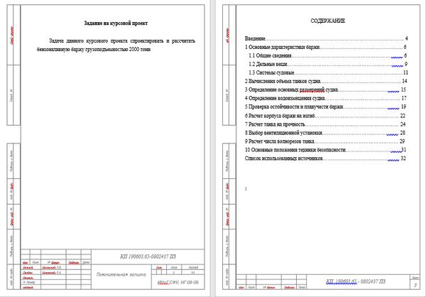 Проектирование бензоналивной баржи грузоподъемностью т  Проектирование бензоналивной баржи грузоподъемностью 2000 т Расчетно пояснительная записка Дипломная работа Оборудование