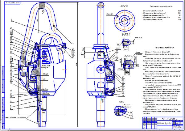 Поиск Клуб студентов Технарь  Вертлюг буровой УВ 250 Чертеж Оборудование для бурения нефтяных и газовых скважин