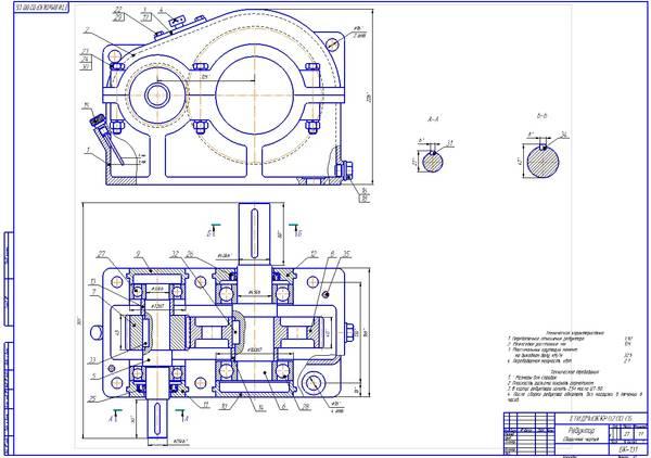 Одноступенчатый цилиндрический редуктор курсовая работа 7444