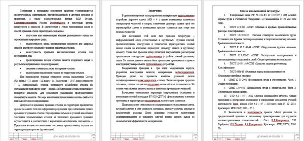 Расчетно пояснительная записка Модернизация трубозажимного   1999 руб