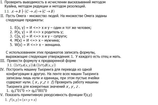 Математическая логика и теория алгоритмов Контрольная работа  Математическая логика и теория алгоритмов Контрольная работа Вариант 1
