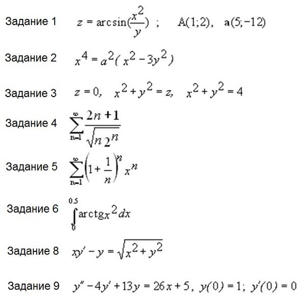Контрольная работа вычислительная математика 9548