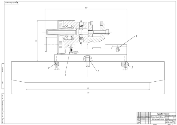 Поиск Клуб студентов Технарь  Модернизация зажимного приспособления фрезерного станка модели 6Р13Ф3 37