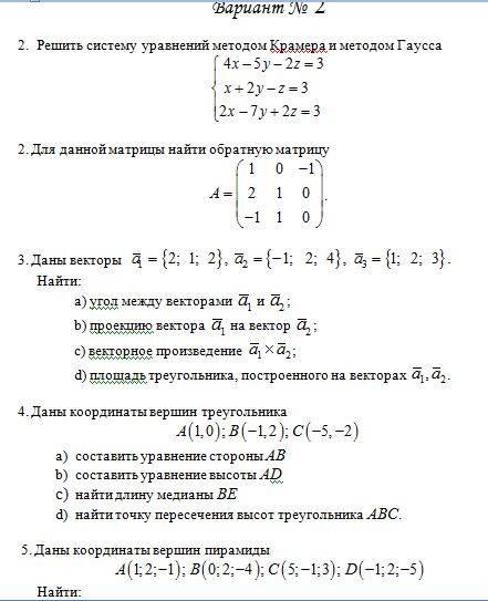 Линейная алгебра контрольная работа вариант 2 8512
