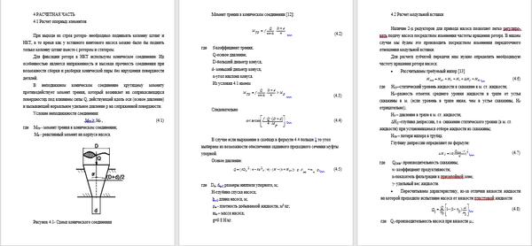 Что такое расчетная часть в дипломной работе 5893