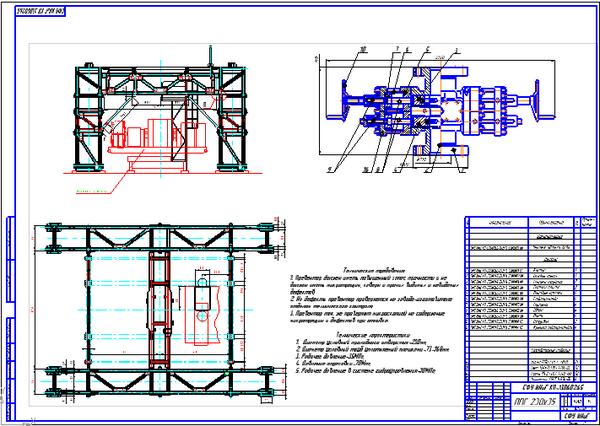 Все работы студента Клуб студентов Технарь  ППГ 230х35 монтаж на подроторном основании Чертеж Оборудование для бурения нефтяных и газовых скважин