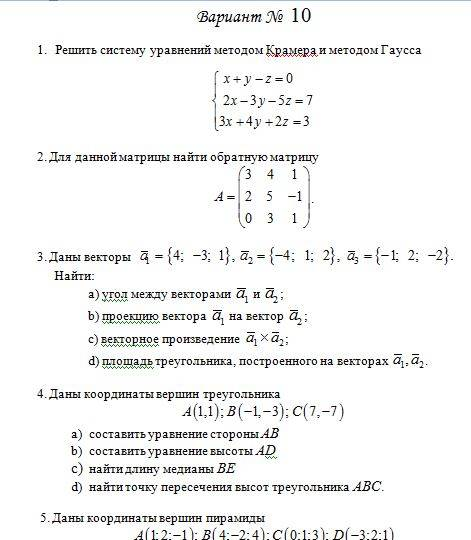 Поиск Клуб студентов Технарь  Контрольная работа по дисциплине Линейная алгебра Вариант №10