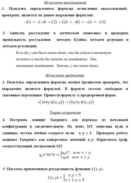 Контрольная работа по дисциплине Математическая логика и теория  Контрольная работа по дисциплине Математическая логика и теория алгоритмов Вариант №13