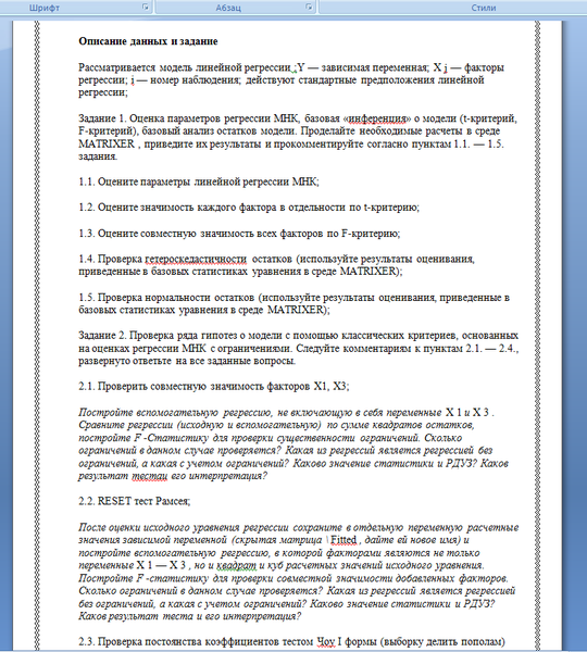 Эконометрика контрольная работа вариант 5 1649
