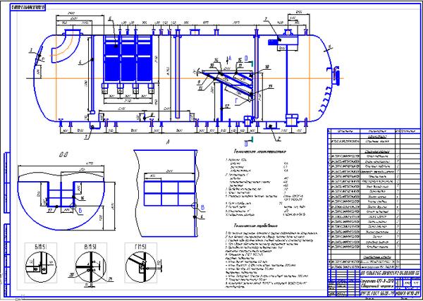 Модернизация трёхфазного сепаратора второй ступени cpf v  Модернизация трёхфазного сепаратора второй ступени cpf v 2010 Курсовая работа Оборудование для