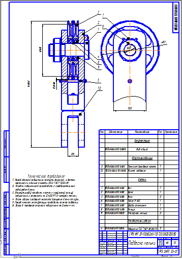 Подвеска люльки для обслуживания системы верхнего привода СВП  Подвеска люльки для обслуживания системы верхнего привода СВП Чертеж Оборудование для бурения нефтяных и