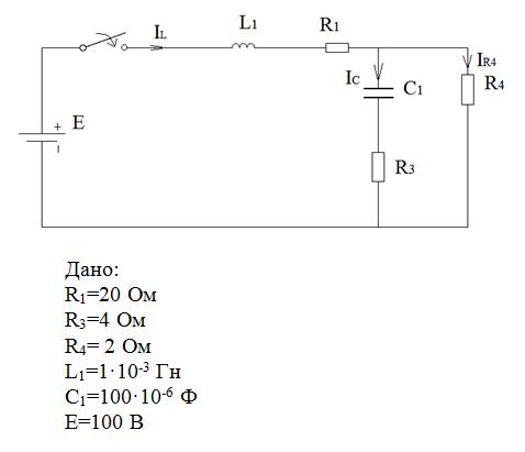 Поиск Клуб студентов Технарь  Курсовая работа по дисциплине Теоретические основы электротехники Вариант №81