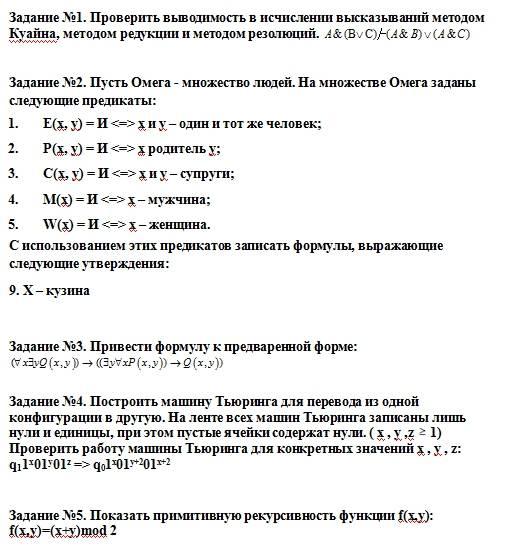 Математическая логика и теория алгоритмов Контрольная работа  Математическая логика и теория алгоритмов Контрольная работа 1 Вариант 09