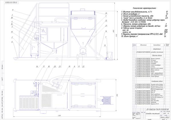 Установка смесительная УС Курсовая работа Оборудование для  Установка смесительная УС50 14 Курсовая работа Оборудование для капитального ремонта обработки пласта