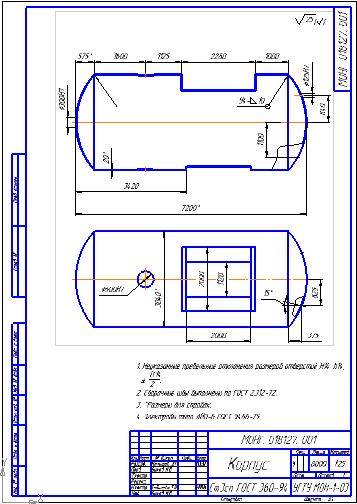 Отстойник установки модульной для очистки буровых сточных вод БСВ   670 руб