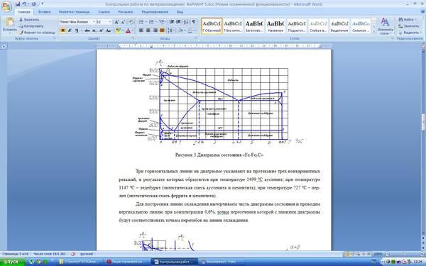 Контрольная работа по материаловедению Диаграмма состояния  Контрольная работа по материаловедению Диаграмма состояния Алюминий кремний