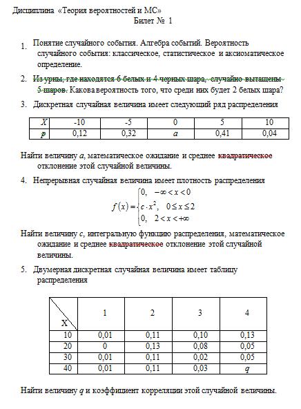 Поиск Клуб студентов Технарь  Теория вероятностей и математическая статистика Контрольная работа Вариант №20